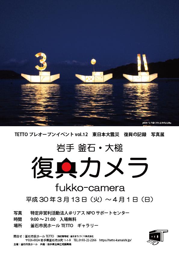 東日本大震災 復興の記録 写真展 復興カメラ~岩手 釜石・大槌 (TETTOプレオープンイベント Vol.12)