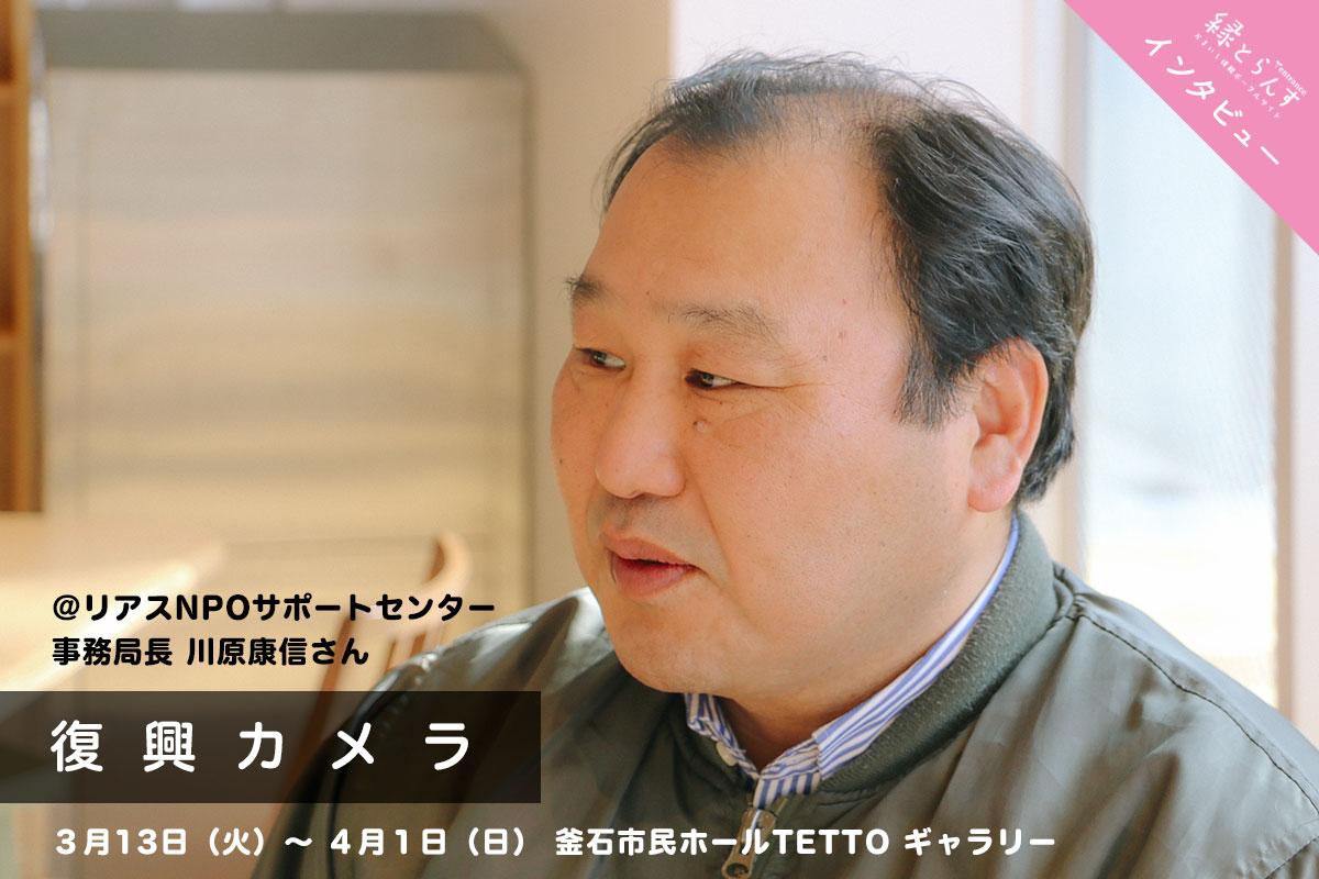 《インタビュー》復興カメラ 岩手 釜石・大槌~東日本大震災 復興の記録 写真展
