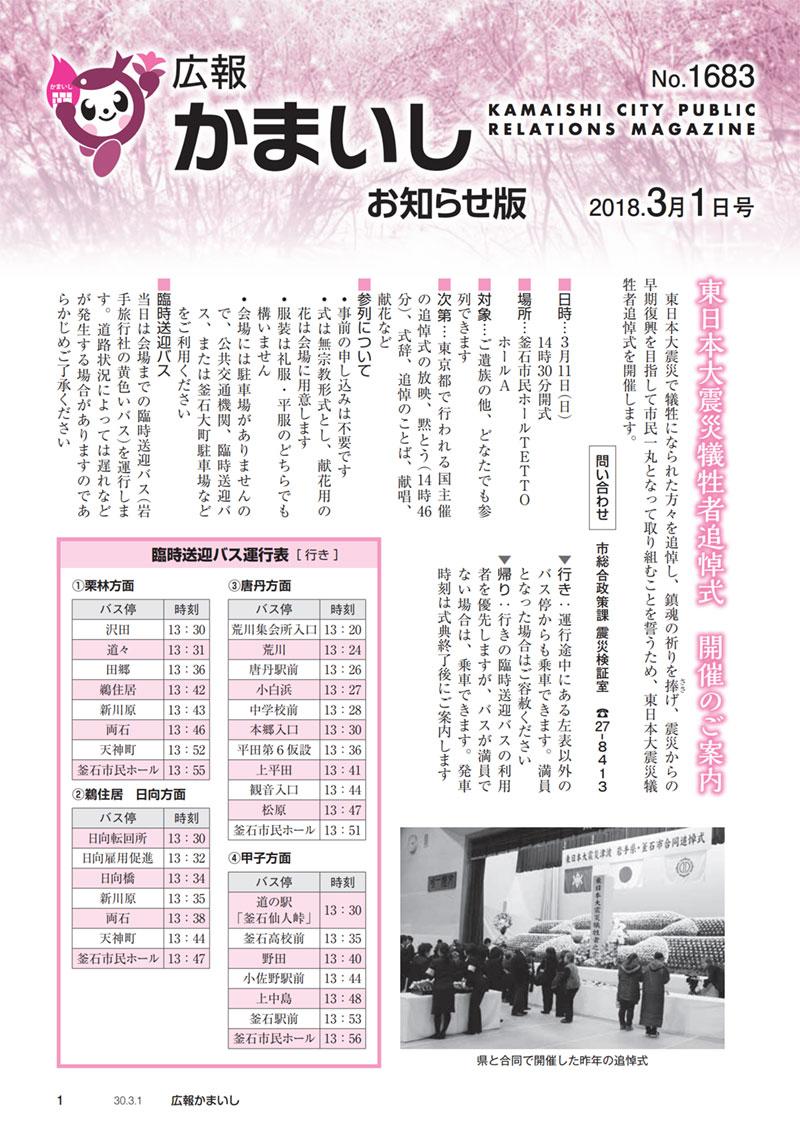 広報かまいし2018年3月1日号(No.1683)