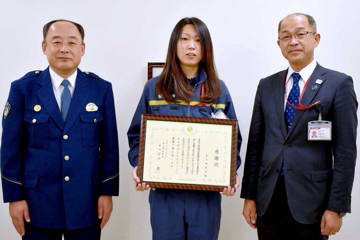 感謝状を受けた釜石郵便局の佐藤局長(右)、菊地さん(中)と石川署長