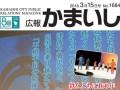 広報かまいし2018年3月15日号(No.1684)