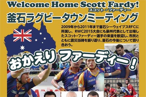 """復興「ありがとう」ホストタウン事業~""""Welcome Home Scott Fardy!"""" おかえりファーディー!釜石ラグビータウンミーティング"""