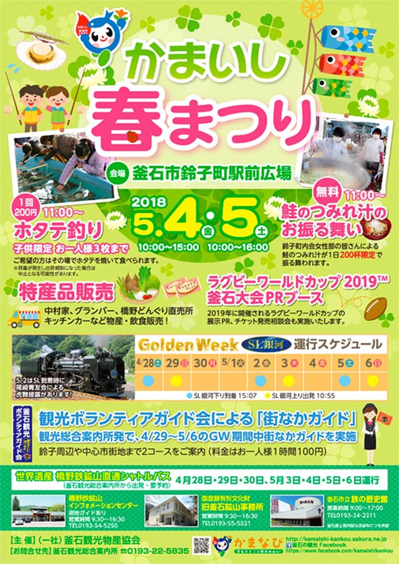 かまいし春まつり(鈴子町駅前広場)