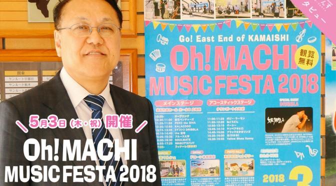 【インタビュー】Oh!マチ Music Festa 2018