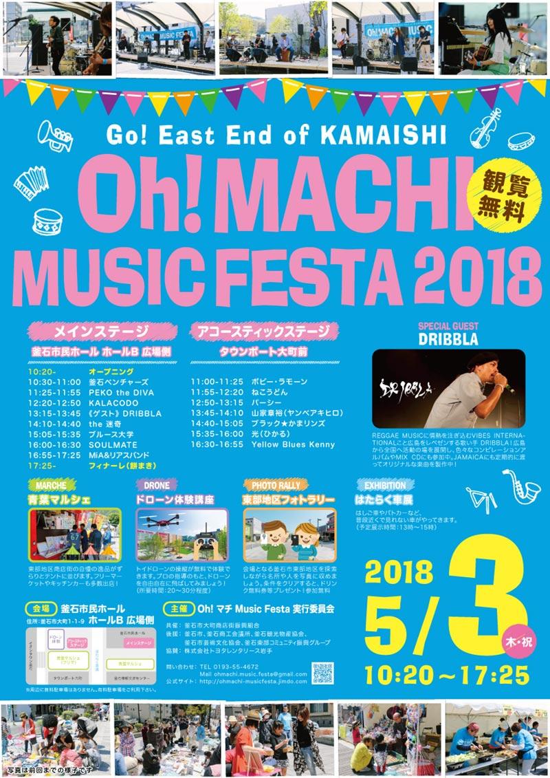 Oh!マチ Music Festa 2018