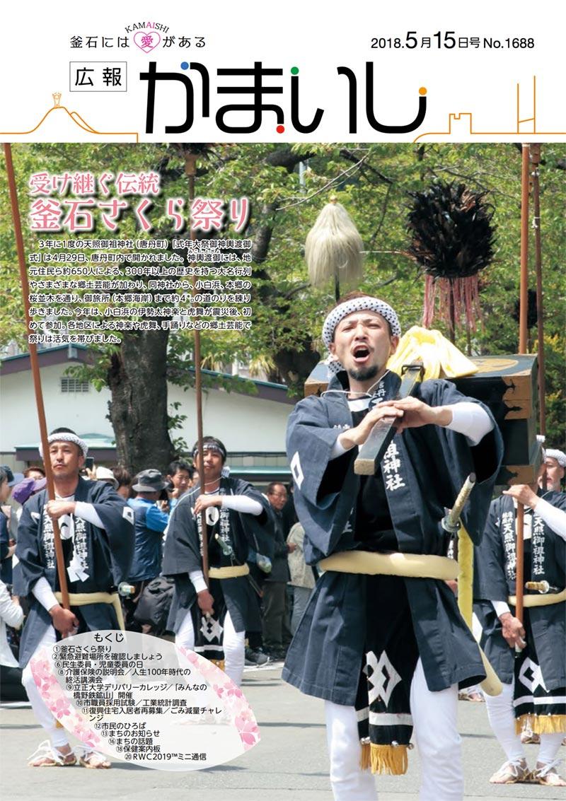 広報かまいし2018年5月15日号(No.1688)