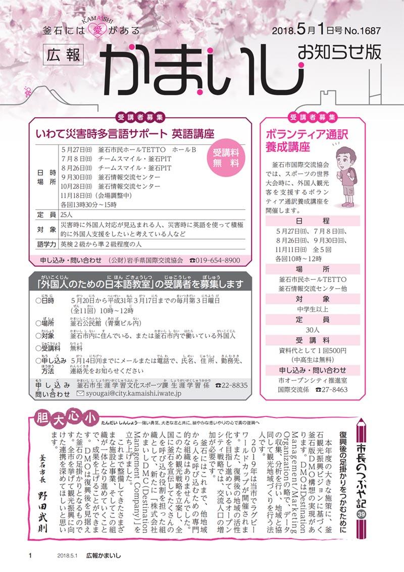 広報かまいし2018年5月1日号(No.1687)