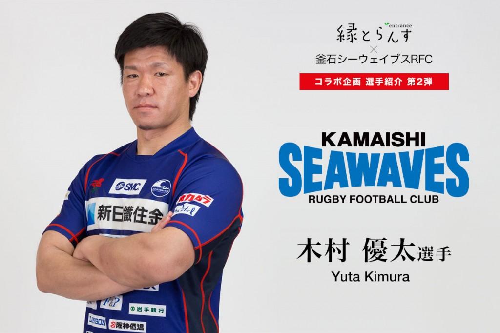 釜石シーウェイブスRFC選手紹介 第2弾『木村 優太 選手』