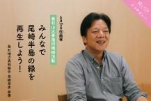 釜石山火事復旧植樹活動~みんなで尾崎半島の緑を再生しよう!