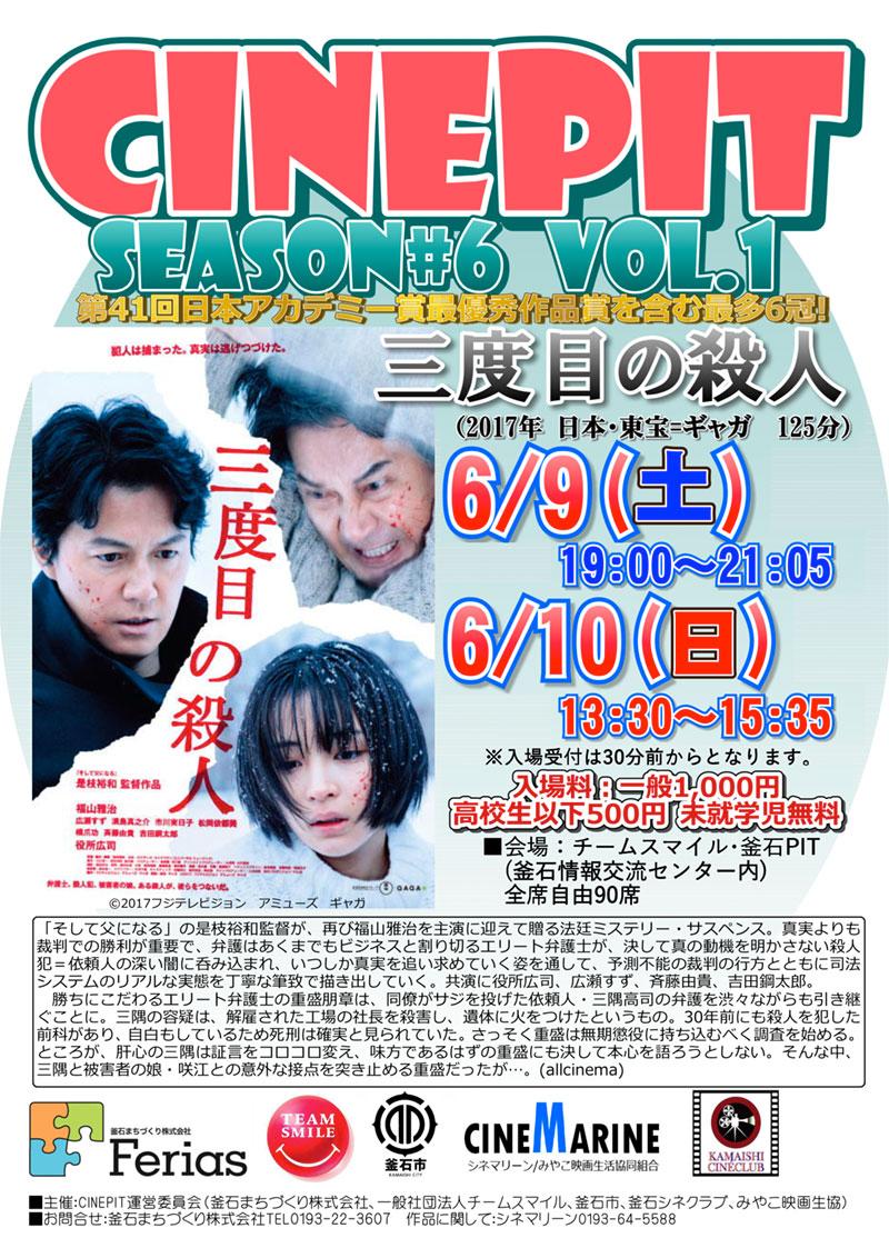 CINEPIT映画上映会「三度目の殺人」