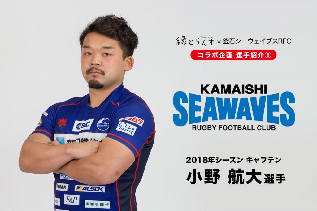 釜石シーウェイブスRFC選手紹介 小野航大 選手