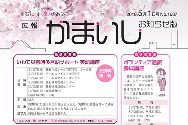 広報かまいし2018年4月15日号(No.1686)