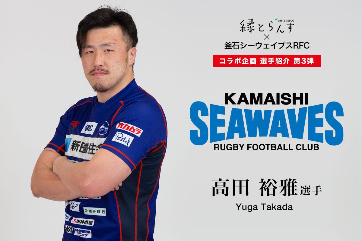 高田 裕雅選手