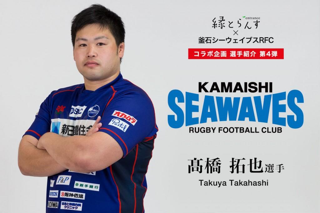 釜石シーウェイブスRFC選手紹介 第4弾『髙橋 拓也選手』