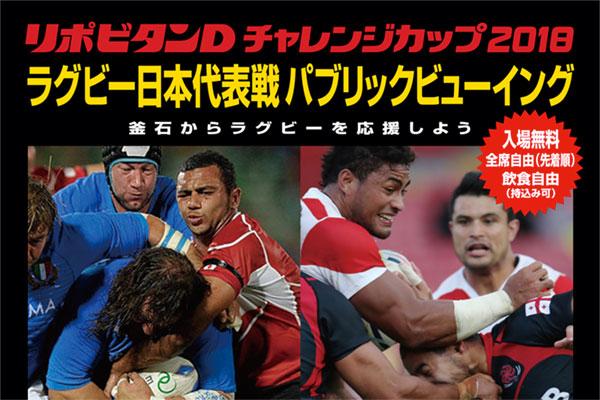 リポビタンDチャレンジカップ2018 ラグビー日本代表戦 パッブリックビューイング