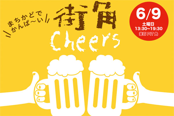 街角Cheers