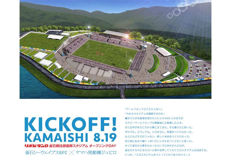 「釜石鵜住居復興スタジアム」公式サイトオープン