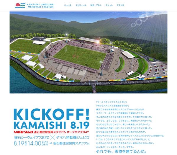 釜石鵜住居復興スタジアム | Kamaishi Unosumai Memorial Stadium