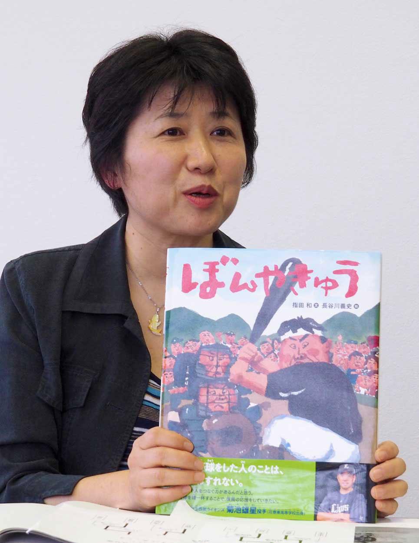 釜石を舞台にした3冊目の絵本「ぼんやきゅう」を手にする指田和さん