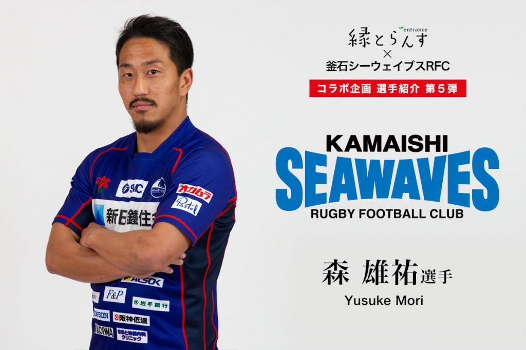 釜石シーウェイブスRFC選手紹介 第5弾『森 雄祐選手』