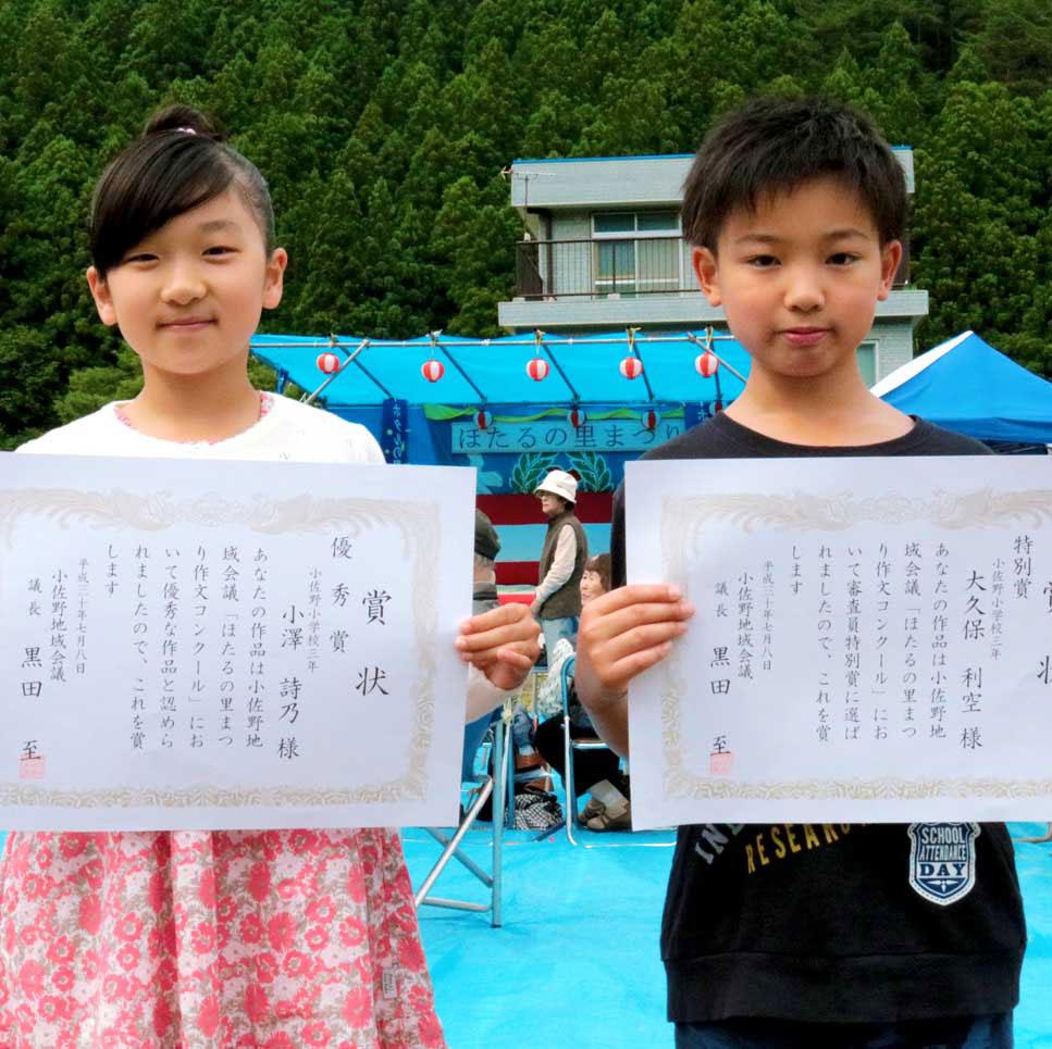 優秀賞を受賞した小澤詩乃さん(左)と特別賞を受賞した大久保利空君