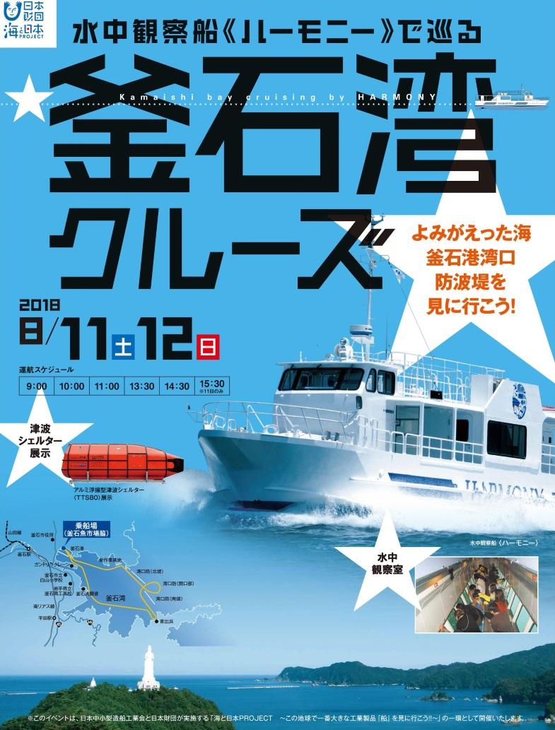 水中観察船《ハーモニー》で巡る釜石湾クルーズ