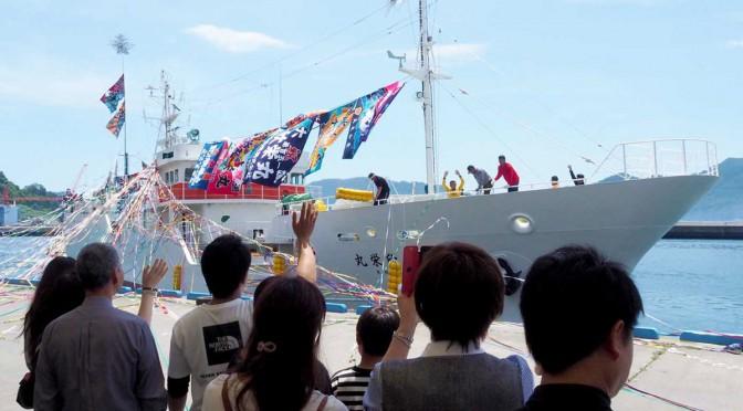 浜幸水産の新造マグロ船。市民らに見送られ、大西洋に向け出港した