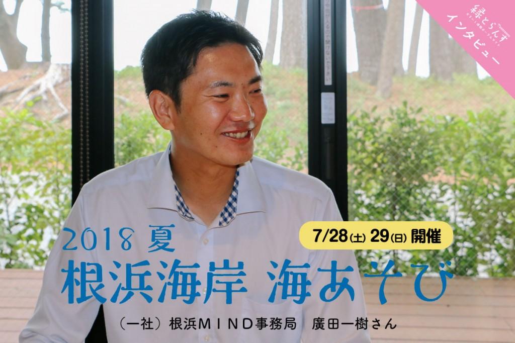 【インタビュー】2018夏 根浜海岸 海あそび〜7/28(土)、29(日)開催