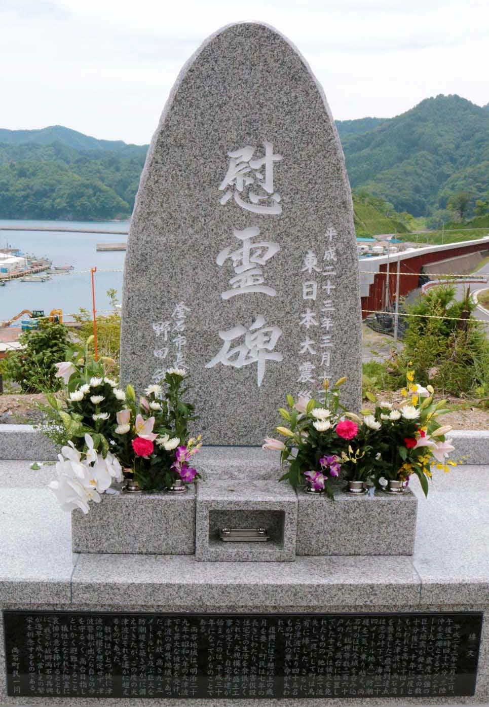 46人の御霊を慰め、津波の教訓を末永く伝え続ける慰霊碑