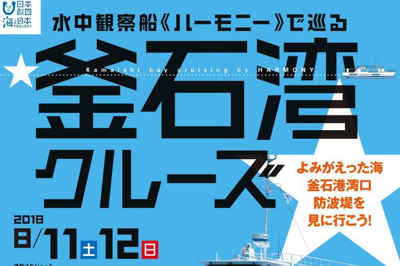 水中観察船《ハーモニー》で巡る釜石湾クルーズ!