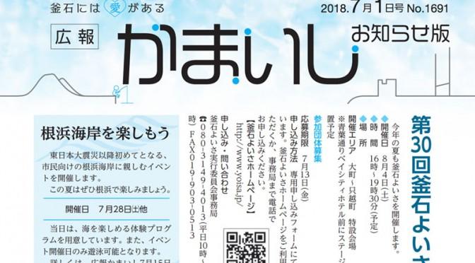 広報かまいし2018年7月1日号(No.1691)