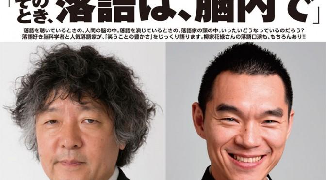 茂木健一郎さんと柳家花緑さんのトークショー「そのとき、落語は、脳内で」