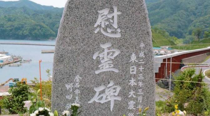 震災の教訓を後世に伝える慰霊碑