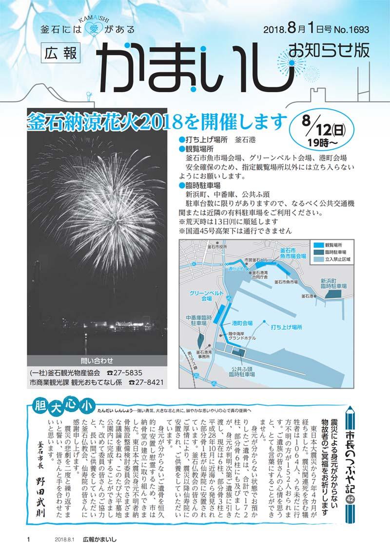 広報かまいし2018年8月1日号(No.1693)