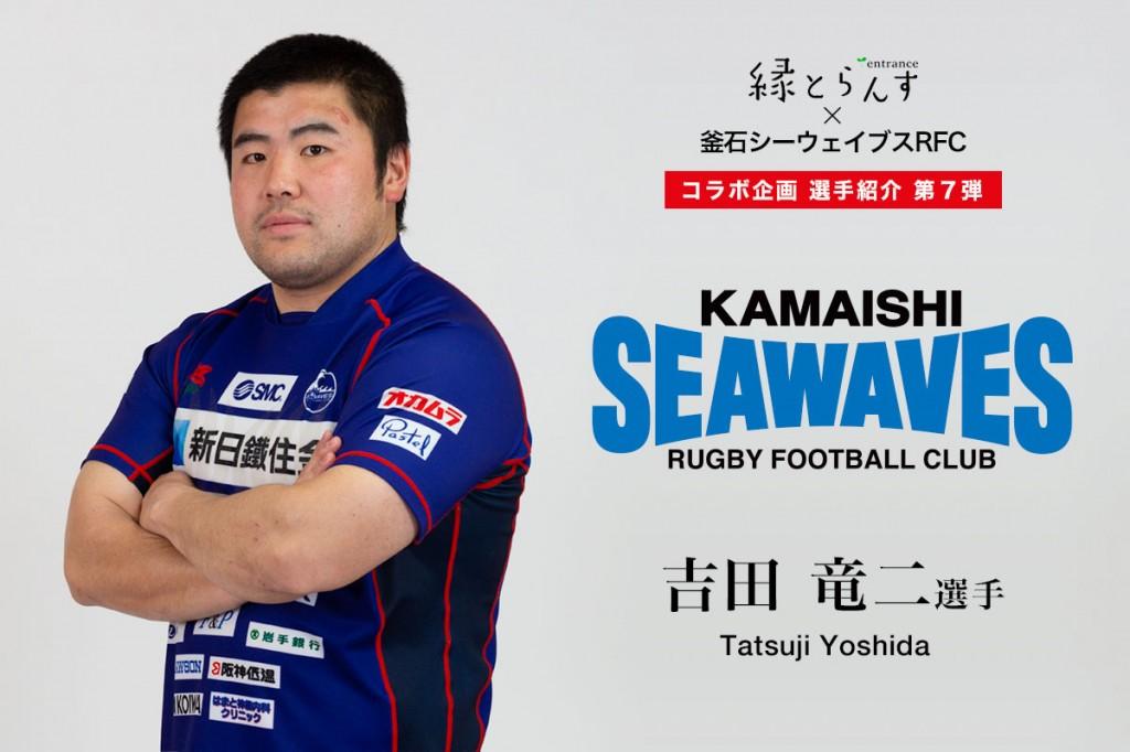 釜石シーウェイブスRFC選手紹介 第7弾『吉田 竜二選手』 2018年シーズン選手会長