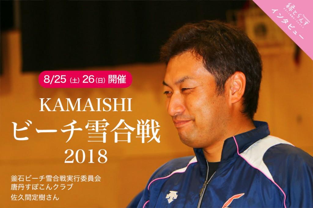 【インタビュー】KAMAISHIビーチ雪合戦2018〜8月25日(土)、26日(日)開催