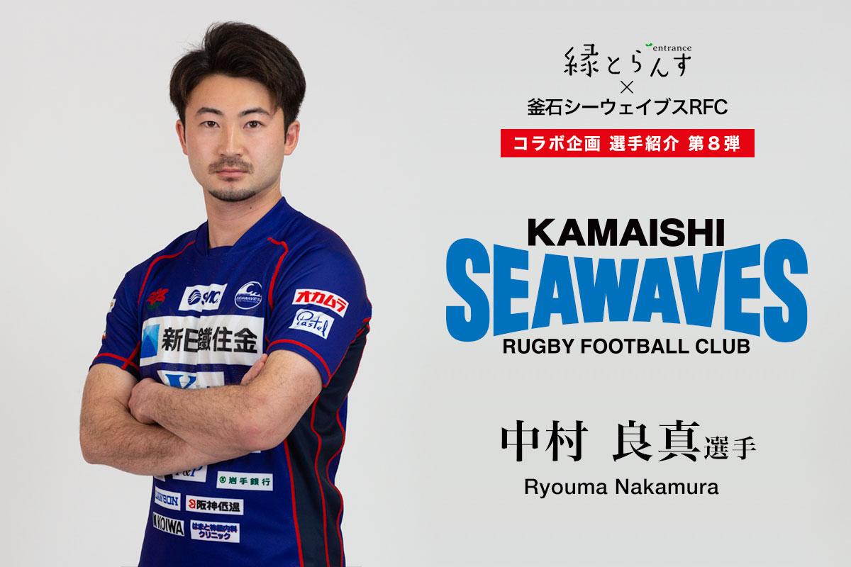 釜石シーウェイブスRFC選手紹介 第8弾『中村 良真選手』 2018年シーズンBKリーダー