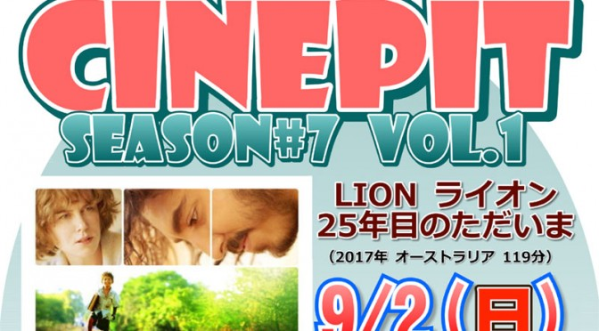 CINEPIT映画上映会「LION /ライオン 25年目のただいま」
