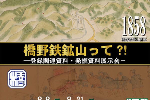 世界遺産登録3周年記念事業「橋野鉄鉱山って?!」