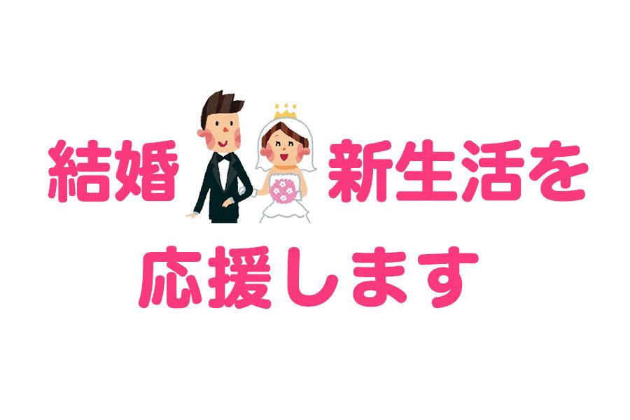 新婚世帯を応援します【結婚新生活支援補助金】