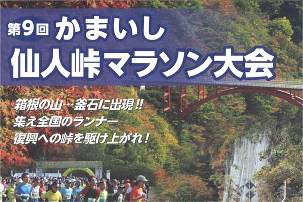 第9回かまいし仙人峠マラソン大会