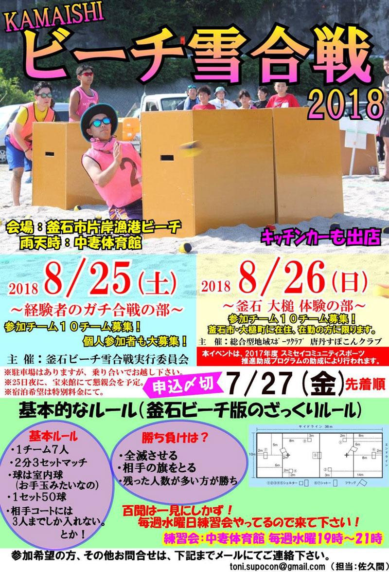 KAMAISHIビーチ雪合戦2018〜8月25日(土)、26日(日)開催