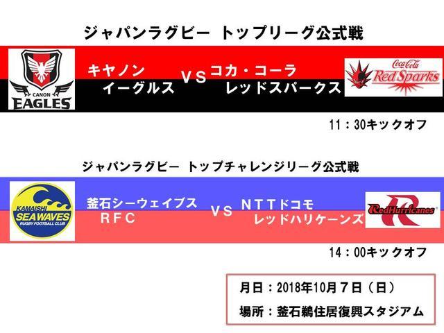 ジャパンラグビー公式戦in釜石鵜住居復興スタジアムの開催について