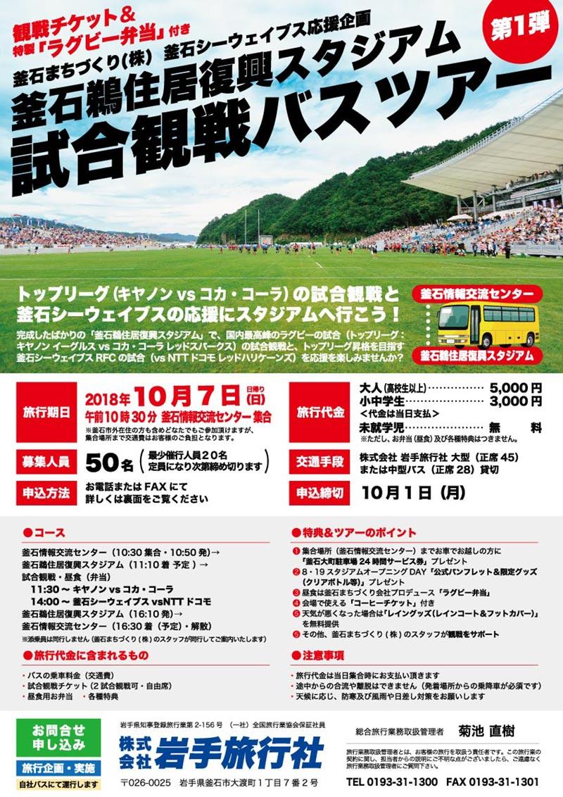 釜石鵜住居復興スタジアム、トップリーグ&釜石シーウェイブス 試合観戦バスツアー