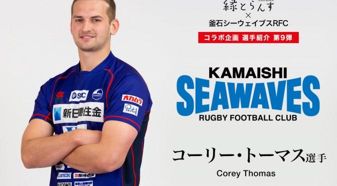 釜石シーウェイブスRFC選手紹介 第9弾『Corey Thomas(コーリー・トーマス)選手』