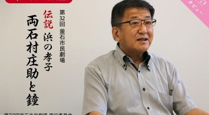 第32回釜石市民劇場 実行委員会 久保秀俊さん