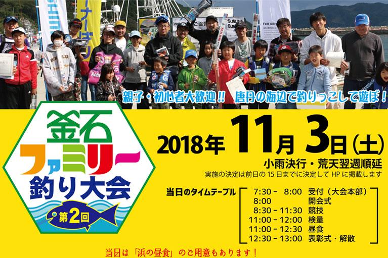 第2回 釜石ファミリー釣り大会