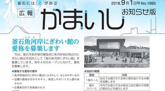 広報かまいし2018年9月1日号(No.1695)