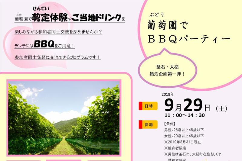 釜石・大槌婚活企画第一弾「葡萄園でBBQパーティー」参加者募集!