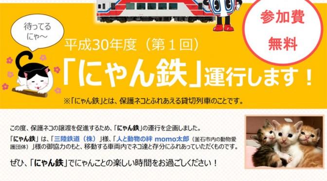 「にゃんりく鉄道(にゃん鉄)」の運行について